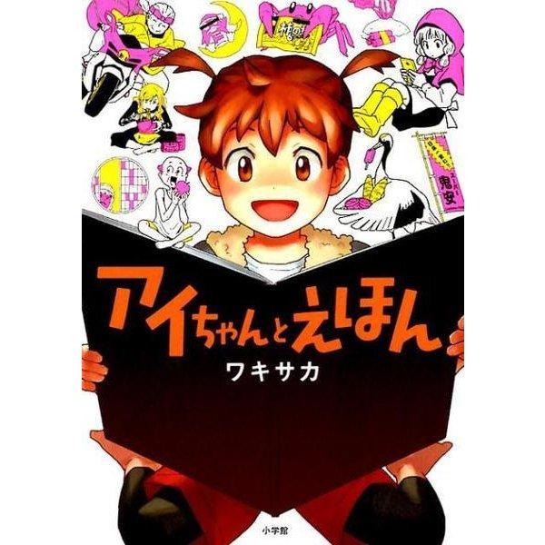 アイちゃんとえほん(ビッグコミックス) [コミック]