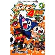 ポケモン4コマ学園<4>(コロコロコミックス) [コミック]