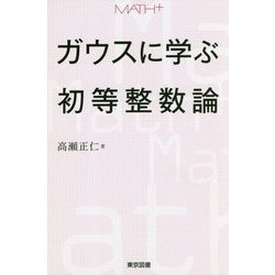 ガウスに学ぶ初等整数論(MATH+) [単行本]
