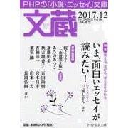 文蔵 2017.12(PHP文芸文庫) [文庫]