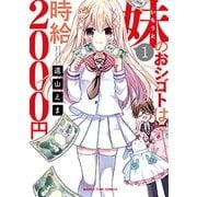 妹のおシゴトは時給2000円 1(まんがタイムコミックス) [コミック]