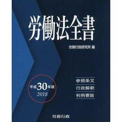 労働法全書〈平成30年版〉 [事典辞典]