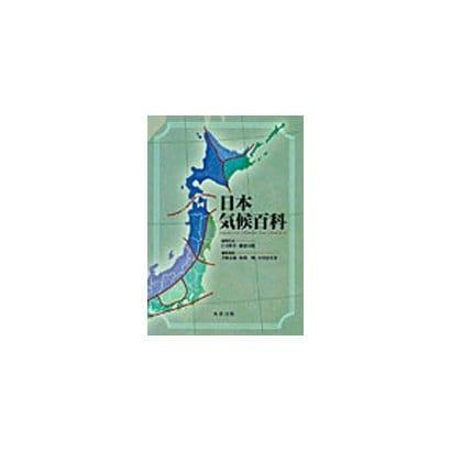 日本気候百科 [事典辞典]