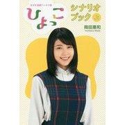 NHK連続テレビ小説「ひよっこ」シナリオブック〈上〉 [単行本]