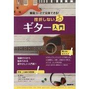 挫折しないギター入門―簡易コードで完奏できる!知識ゼロから始められる超やさしい入門書! [単行本]