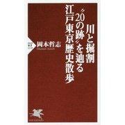 """川と掘割""""20の跡""""を辿る江戸東京歴史散歩(PHP新書) [新書]"""