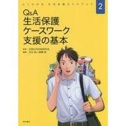 よくわかる生活保護ガイドブック〈2〉Q&A生活保護ケースワーク支援の基本 [単行本]