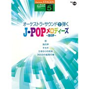 STAGEA J-POP5級 Vol.14 [単行本]