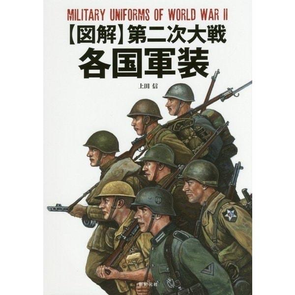 図解 第二次大戦各国軍装 [単行本]