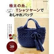 極太の糸、Tシャツヤーンでざくざく編むおしゃれバッグ (タツミムック) [ムック・その他]