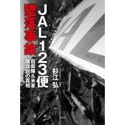 JAL123便墜落事故 自衛隊&米軍陰謀説の真相 [単行本]