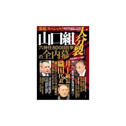 激撮スペシャル! 山口組大分裂 「六神任」800日抗争の全内幕 [単行本]