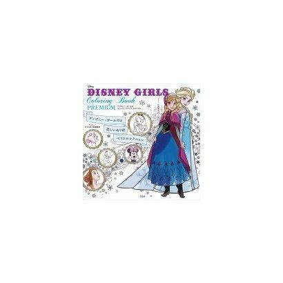 DISNEY GIRLS Coloring Book PREMIUM [単行本]