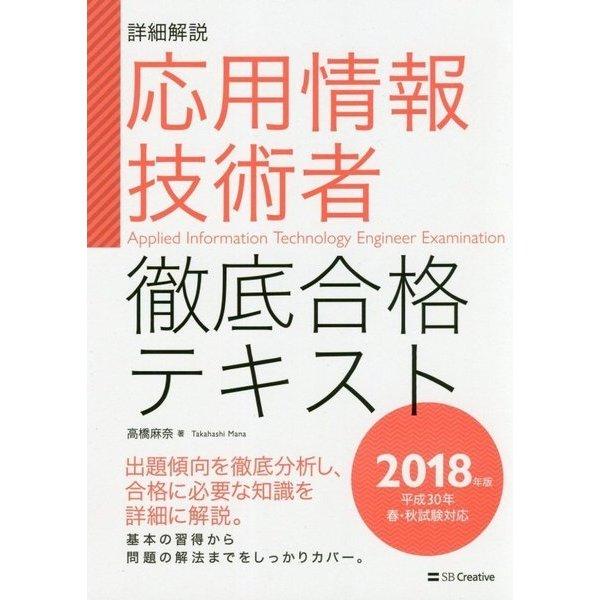 ヨドバシ com 応用情報技術者徹底合格テキスト 2018年版 平成30年春