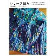 レリーフ編み―マルティナさんが生み出すOpal毛糸の新しい楽しみ方 [単行本]