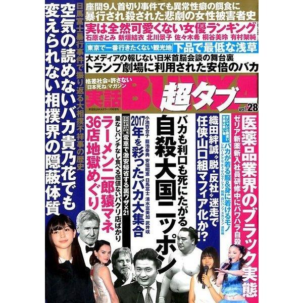 実話BUNKA超タブー 2018年 01月号 [雑誌]