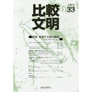 比較文明〈2017 33〉特集 変容する知の制度:学会・大学・ディシプリン [全集叢書]