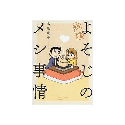 新婚よそじのメシ事情(バンブー・コミックス) [コミック]