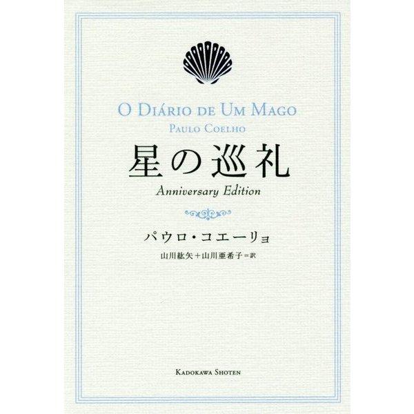 星の巡礼 Anniversary Edition 特装版 [単行本]