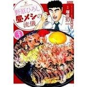 野原ひろし昼メシの流儀 3(アクションコミックス) [コミック]