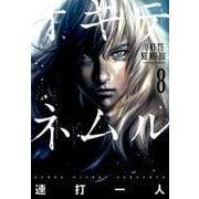 オキテネムル 8(アクションコミックス) [コミック]