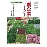 「農企業」のリーダーシップ―先進的農業経営体と地域農業(次世代型農業の針路〈2〉) [単行本]