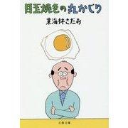 目玉焼きの丸かじり(文春文庫) [文庫]