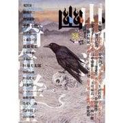 幽 vol.28-GHOSTLY MAGAZINE(カドカワムック 722) [ムックその他]