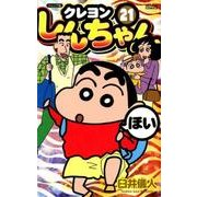 クレヨンしんちゃん 21 ジュニア版(アクションコミックス) [コミック]