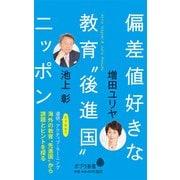 """偏差値好きな教育""""後進国""""ニッポン(ポプラ新書) [新書]"""