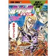 北斗の拳イチゴ味 8(ゼノンコミックス) [コミック]