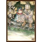 ソマリと森の神様 4(ゼノンコミックス) [コミック]