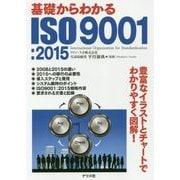 基礎からわかるISO9001:2015 [単行本]