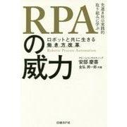 RPAの威力―ロボットと共に生きる働き方改革 [単行本]
