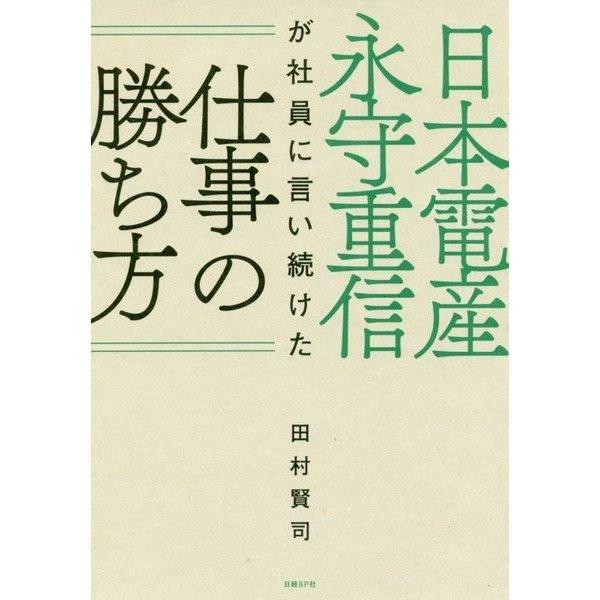 日本電産永守重信が社員に言い続けた仕事の勝ち方 [単行本]