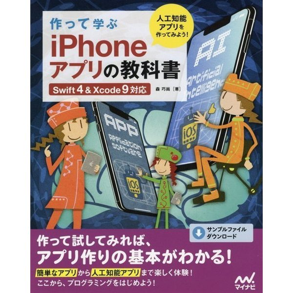 作って学ぶiPhoneアプリの教科書―Swift 4 & Xcode 9対応 [単行本]