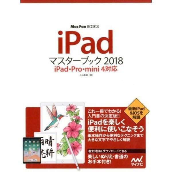 iPadマスターブック 2018-iPad・Pro・mini4対応(MacFanBooks) [単行本]