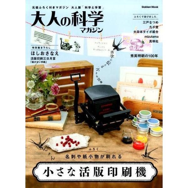 大人の科学マガジン 小さな活版印刷機-名刺や紙小物が刷れる(Gakken Mook) [ムックその他]