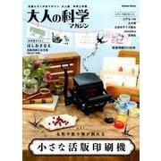 大人の科学マガジン|小さな活版印刷機-名刺や紙小物が刷れる(Gakken Mook) [ムックその他]