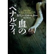 血のペナルティ(ハーパーBOOKS) [文庫]
