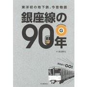 銀座線の90年―東洋初の地下鉄、今昔物語 [単行本]