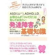 ASD(アスペルガー症候群)、ADHD、LD お母さんが「コレだけ」は知っておきたい発達障害の基礎知識―子どもの特性を理解してサポートする本 [単行本]