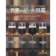 世界のビール図鑑 [単行本]