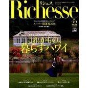 Richesse NO.22 (2017 WINTER)(FG MOOK) [ムックその他]
