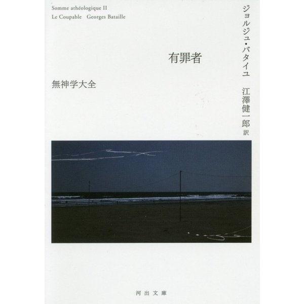 有罪者―無神学大全(河出文庫) [文庫]