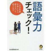 語彙力チェック!―この日本語、社会人なら使えないと困ります(KAWADE夢文庫) [文庫]