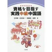資格を目指す実践中級中国語 [単行本]