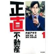 正直不動産 1(ビッグコミックス) [コミック]