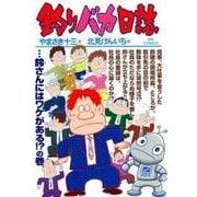 釣りバカ日誌<98>(ビッグ コミックス) [コミック]