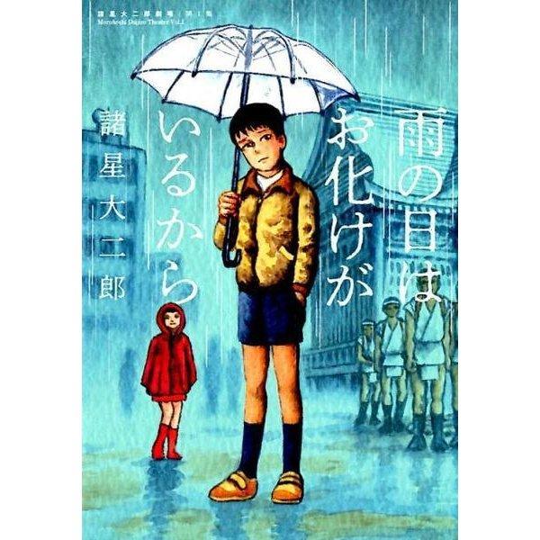 諸星大二郎劇場 第1集 雨の日はお化けがいるから(ビッグ コミックス) [コミック]